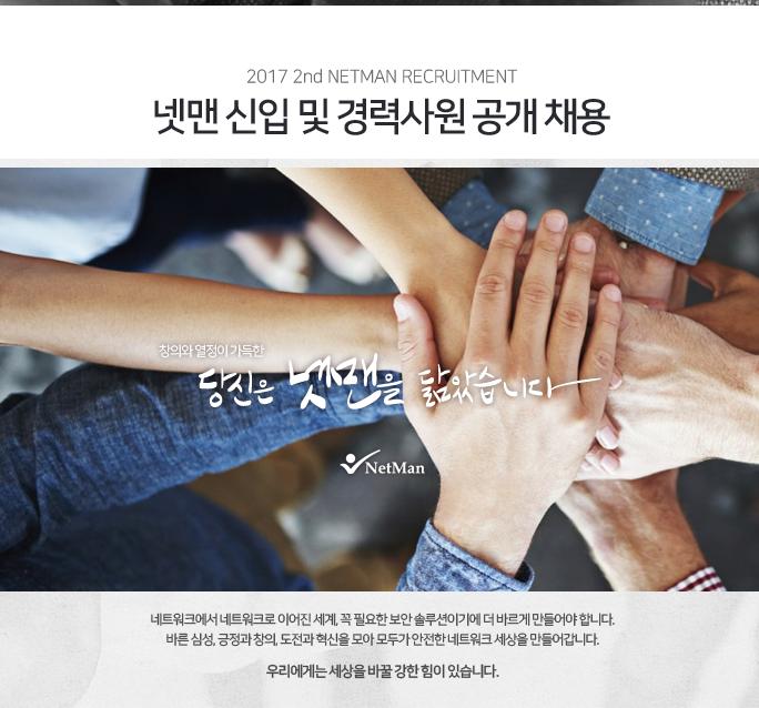 2017 넷맨 신입 및 경력사원 공개 채용