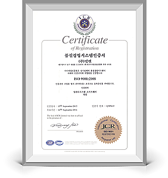 certification_gs_iso
